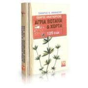 ΑΓΡΙΑ ΒΟΤΑΝΑ & ΧΟΡΤΑ (ΟΔΗΓΟΣ ΑΝΑΓΝΩΡΙΣΗΣ ΓΙΑ 125 ΕΙΔΗ - βιβλίο τσέπης) - Ζαχαρίας Αθανασίου