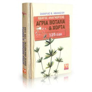 ΑΓΡΙΑ ΒΟΤΑΝΑ & ΧΟΡΤΑ (ΟΔΗΓΟΣ ΑΝΑΓΝΩΡΙΣΗΣ ΓΙΑ 125 ΕΙΔΗ – βιβλίο τσέπης) – Ζαχαρίας Αθανασίου