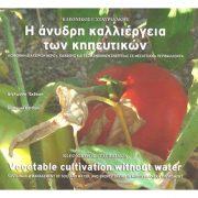 Η ΑΝΥΔΡΗ ΚΑΛΛΙΕΡΓΕΙΑ ΤΩΝ ΚΗΠΕΥΤΙΚΩΝ - ΚΛΕΟΝΙΚΟΣ Γ. ΣΤΑΥΡΙΔΑΚΗΣ - VEGETABLE CULTIVATION WITHOUT WATER - KLEONIKOS G. STAVRIDAKIS