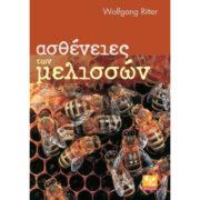 ΑΣΘΕΝΕΙΕΣ ΤΩΝ ΜΕΛΙΣΣΩΝ - Wolfgang Ritter