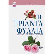 Η ΤΡΙΑΝΤΑΦΥΛΛΙΑ - Gigliola Magrini