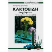 ΚΑΚΤΟΕΙΔΗ ΠΑΧΥΦΥΤΑ - Wolfgang Kawollek