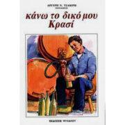 ΚΑΝΩ ΤΟ ΔΙΚΟ ΜΟΥ ΚΡΑΣΙ - ΤΣΑΚΙΡΗΣ ΑΡΓΥΡΗΣ