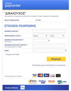 winbank-paycenter-2