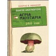 ΑΓΡΙΑ ΜΑΝΙΤΑΡΙΑ (ΟΔΗΓΟΣ ΑΝΑΓΝΩΡΙΣΗΣ ΓΙΑ 250 ΕΙΔΗ - βιβλίο τσέπης) - Ζαχαρίας Αθανασίου