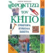 ΦΡΟΝΤΙΖΩ ΤΟΝ ΚΗΠΟ - Andrew Mikolajski