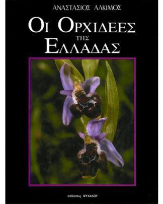 ελληνική φύση
