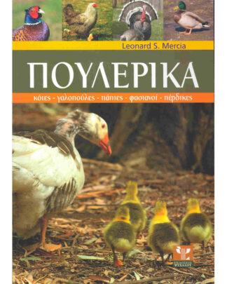 ΠΟΥΛΕΡΙΚΑ - κότες-γαλοπούλες-πάπιες-φασιανοί-πέρδικες - Leonard Mercia