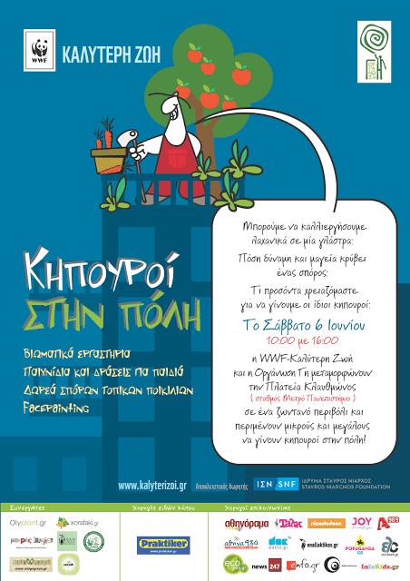 Εναλλακτικό εργαστήρι κηπουρικής στο κέντρο της Αθήνας – Σάββατο 6 Ιουνίου