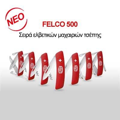 σειρά 500