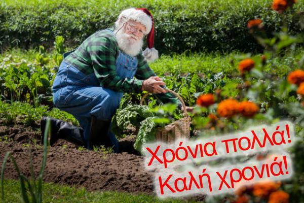 Θερμές ευχές για τις γιορτές!