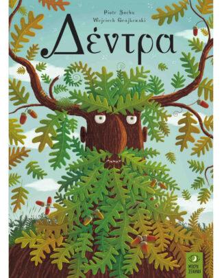 Δέντρα - βιβλίο για παιδιά