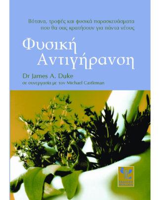ΦΥΣΙΚΗ ΑΝΤΙΓΗΡΑΝΣΗ - Dr. JAMES DUKE