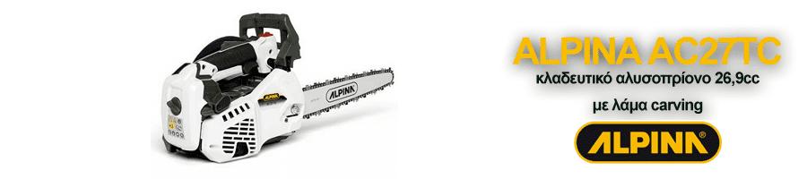 κλαδευτικό αλυσοπρίονο βενζίνης 26,9cc – ALPINA AC 27TC 10 με λάμα carving 25cm